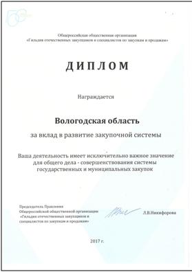 Вологодская область награждена Дипломом за вклад в развитие  Вологодская область награждена Дипломом за вклад в развитие закупочной системы
